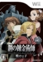 Fullmetal Alchemist: Prince of the Dawn